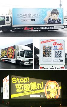 4代目Jメールアドトラック